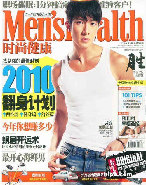 时尚健康(男士)2010年1月封面图片-杂志铺zazhipu.com