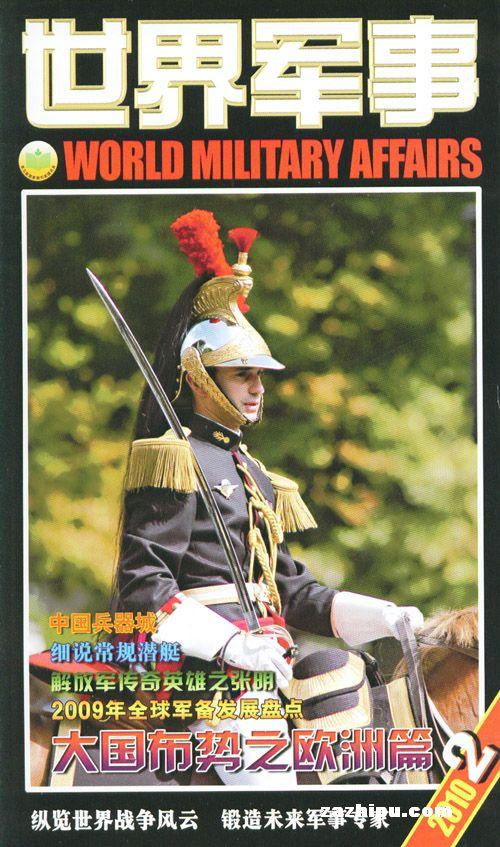 世界军事2010年2月-世界军事杂志封面,内容精彩试读