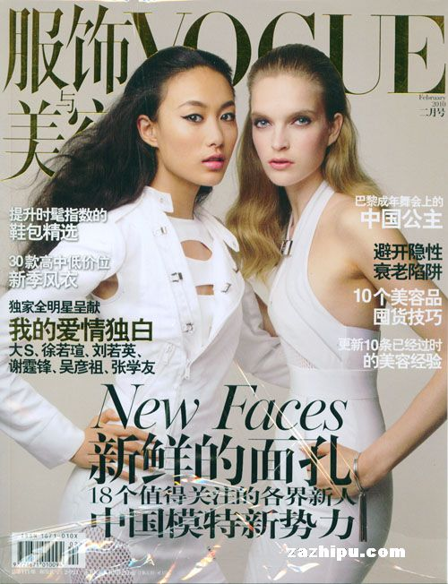 vogue服饰与美容2010年2月封面图片-杂志铺zazhipu.