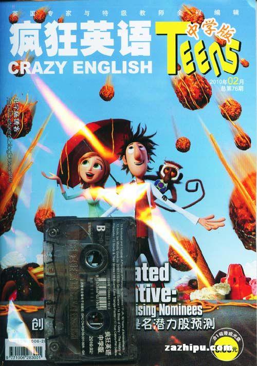 疯狂英语口语版2010-2月