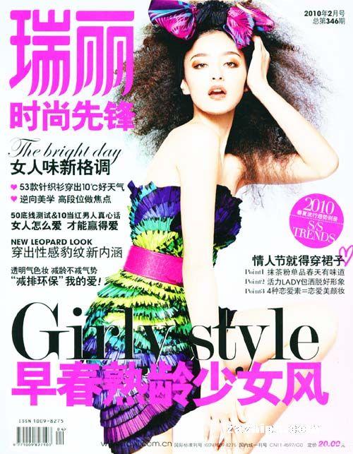 瑞丽时尚先锋2010年2月封面图片-杂志铺zazhipu.com