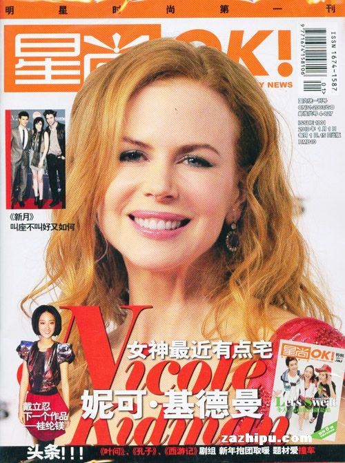 星尚ok2010年1月-星尚ok杂志杂志封面,内容精彩试读