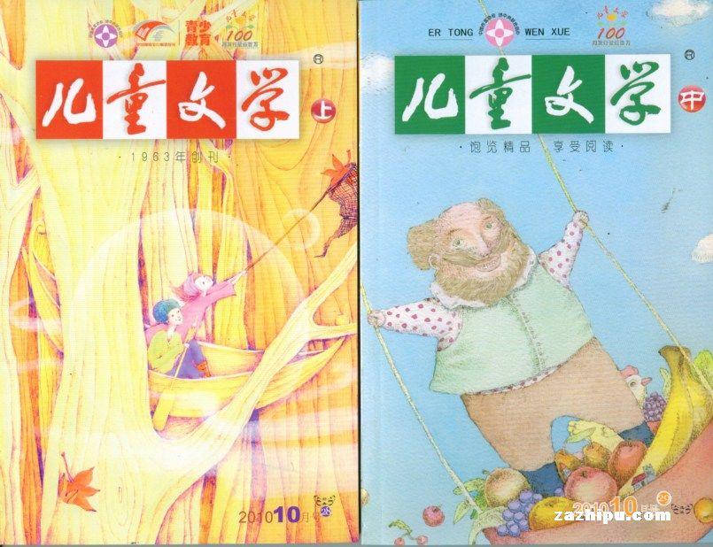 儿童文学2010年10月期-儿童文学杂志封面,内容精彩试读