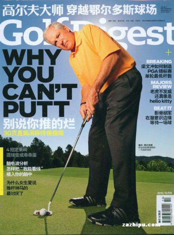 高尔夫大师2010年10月期-高尔夫大师杂志封面,内容精彩试读