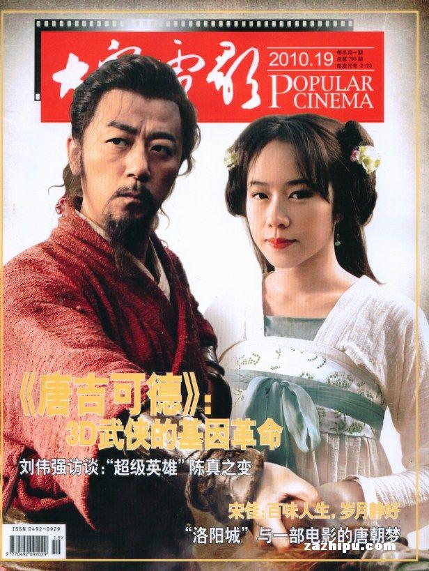 大众电影杂志封面 大众电影2010年10月第1期-大众