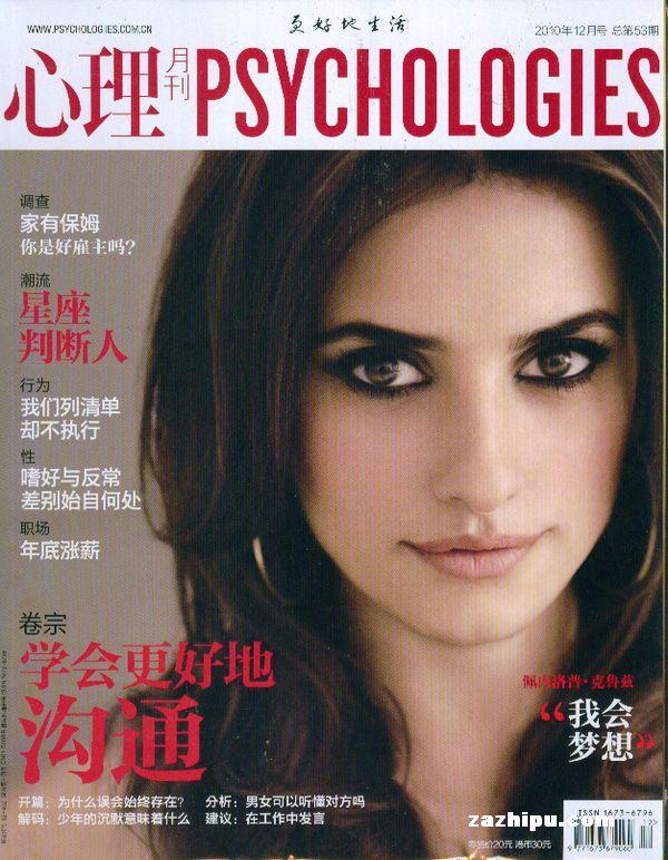心理月刊杂志订阅