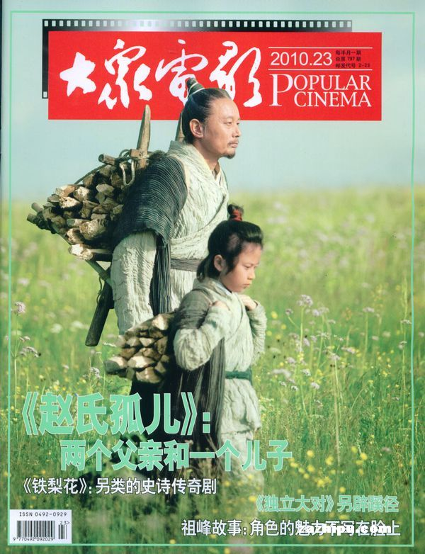 大众电影2010年12月第1期-大众电影杂志封面,内容精彩试读图片