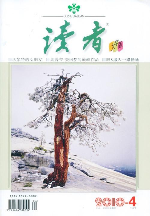 读者大字版2010年2月下 读者大字版订阅