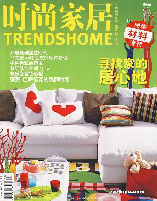时尚家居2010年2月刊封面图片-杂志铺zazhipu.com-的