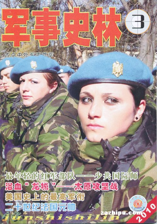 军事史林2010年3月号封面图片-杂志铺zazhipu.com-的
