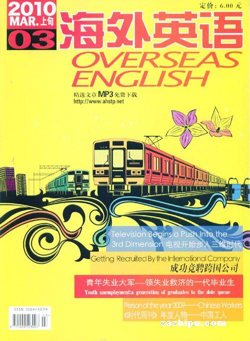 海外英语杂志封面
