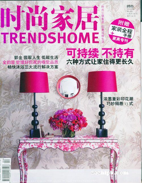 时尚家居2010年4月-时尚家居订阅-杂志铺:杂志折扣