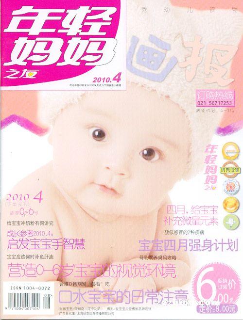 娃娃画报.年轻妈妈之友 半年共6期 杂志订阅