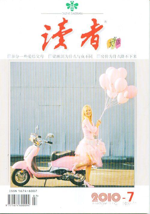 读者大字版2010年4月上封面图片 领先的杂志订阅平台