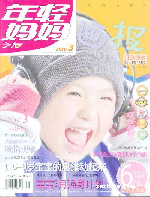 娃娃画报.年轻妈妈之友2010年3月 年轻妈妈杂志封面