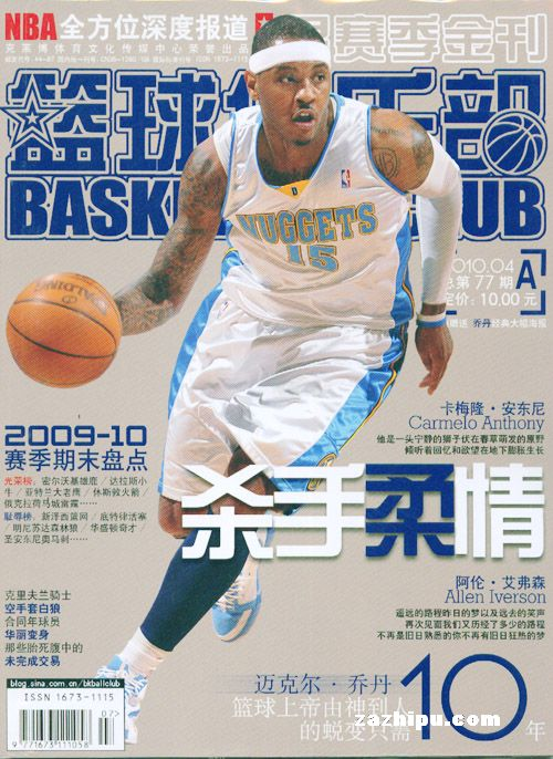 篮球俱乐部杂志订阅