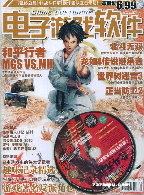 电子游戏软件2010年2010年4月下-电子游戏软件杂志封面,内容精彩试读