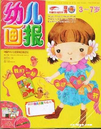 幼儿画报2010年5月 幼儿画报双月刊礼品版订阅