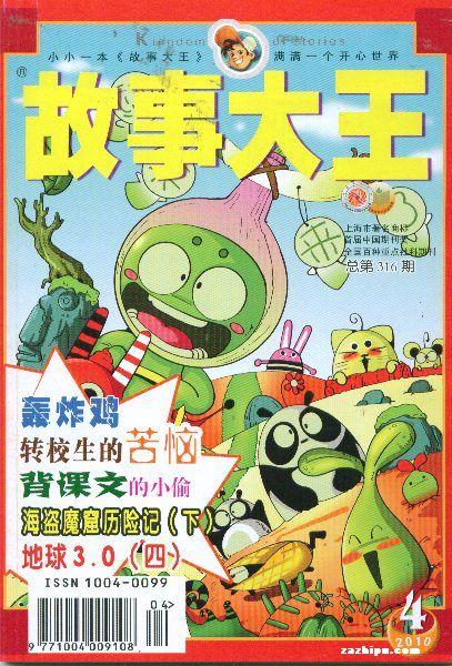 故事大王2010年4月期封面图片-杂志铺zazhipu.com-的