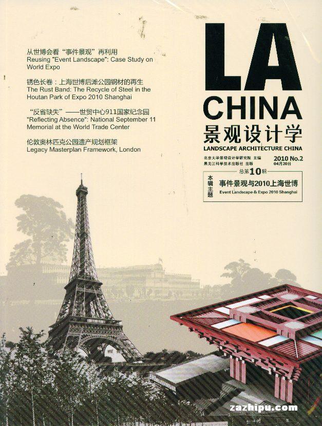 la 景观设计学杂志订阅