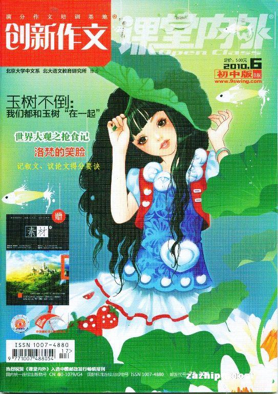 作文初中版2010年6月期封面图