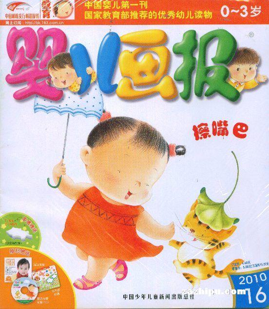 婴儿画报2010年6月期封面图片 领先的杂志订阅平台