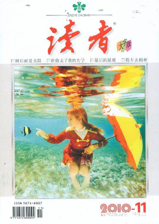 读者大字版2010年6月第1期封面图片 领先的杂志订阅平台