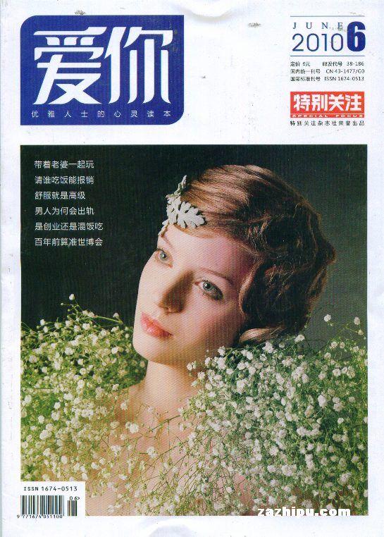 特别关注(爱你)杂志订阅