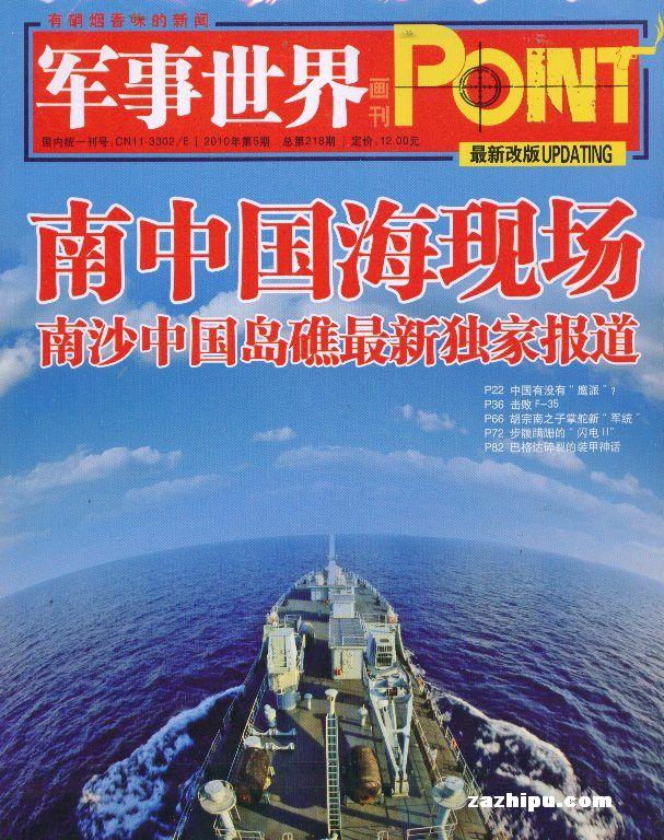 军事世界画刊2010年5月期封面图片-杂志铺zazhipu.com