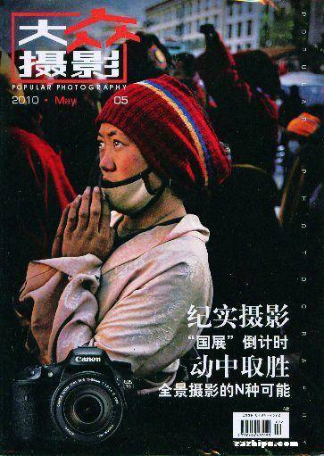 大众摄影2010年5月-大众摄影杂志封面