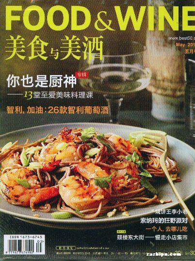 美食与美酒2010年5月-美食与美酒杂志封面,内容精彩试读