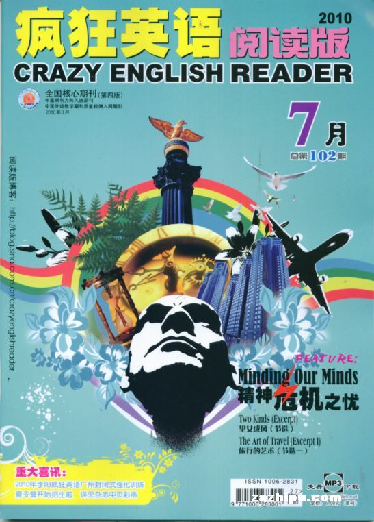 疯狂英语阅读2010年7月期-疯狂英语阅读杂志封面,内容精彩试读 &nbsp