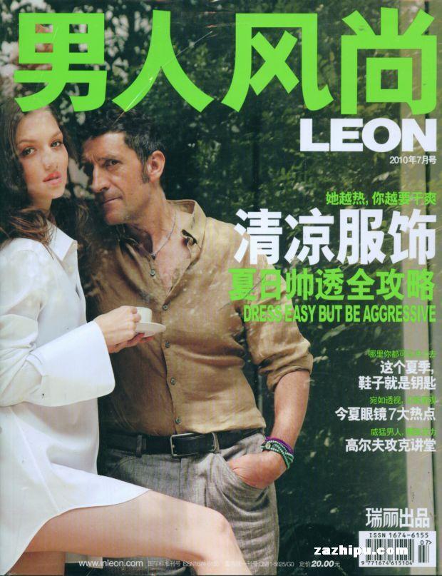 瑞丽男人风尚杂志封面 杂志铺 低价 便捷的杂志订阅网