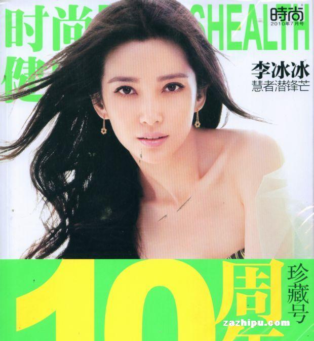 时尚健康(女士)杂志订阅