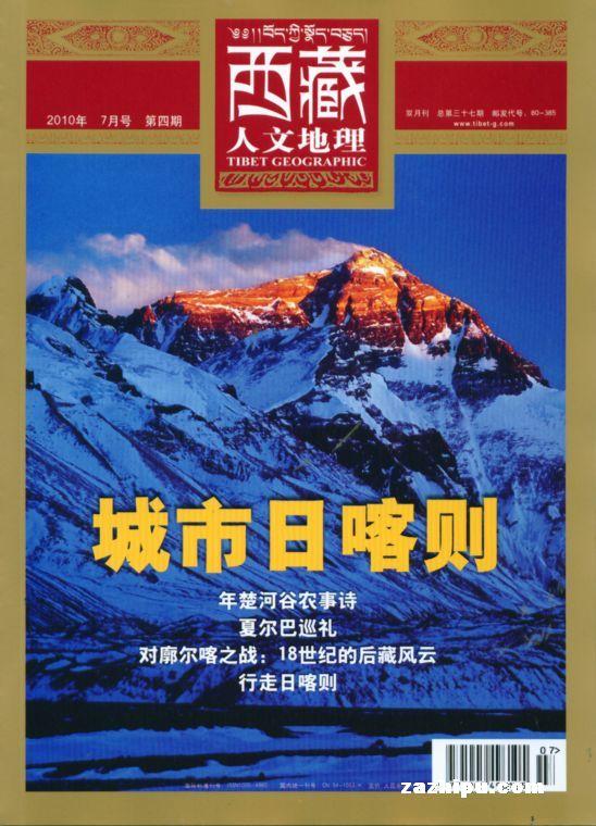 西藏人文地理2010年7月期封面图片-杂志铺zazhipu.com