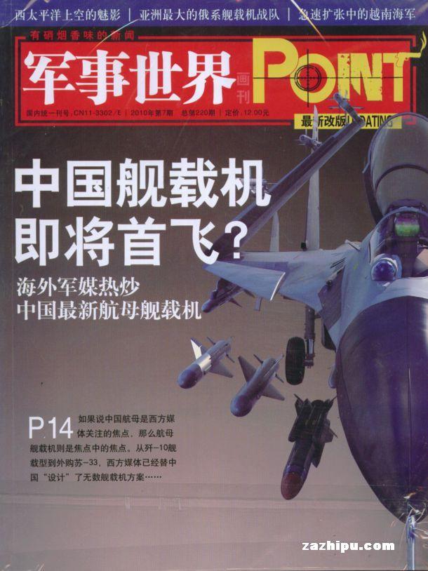 军事世界画刊2010年7月期-军事世界画刊杂志封面,内容精彩试读