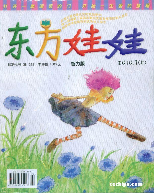 东方娃娃(智力版 绘本版)2010年7月期