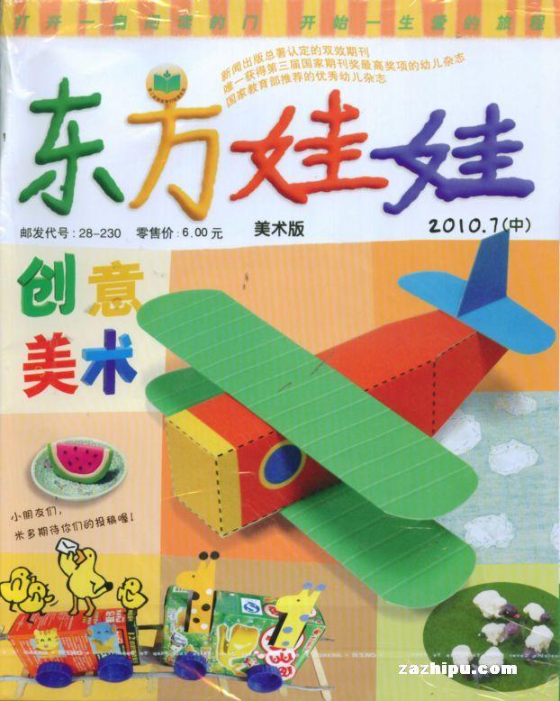 东方娃娃创意美术2010年7月期