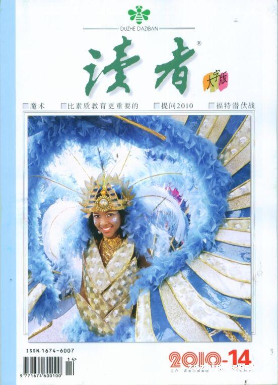 读者大字版2010年7月第2期封面图片 领先的杂志订阅平台