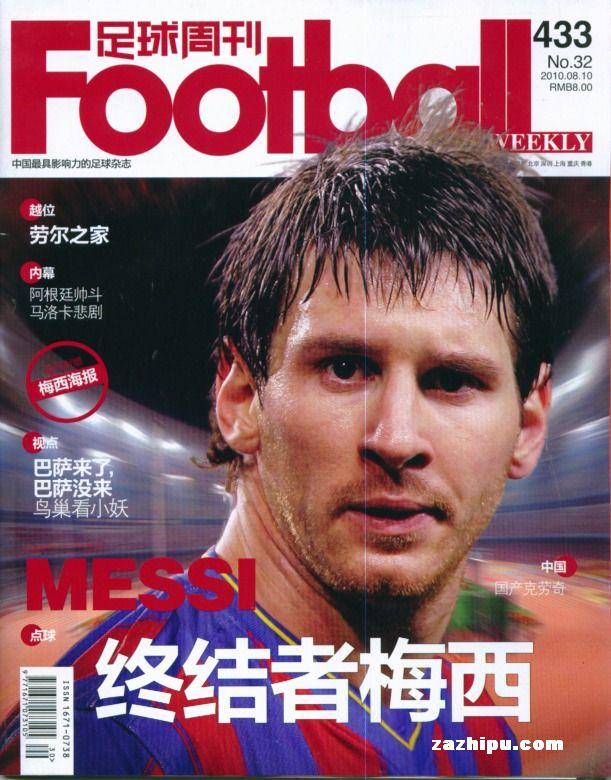 足球周刊2010年8月第4期