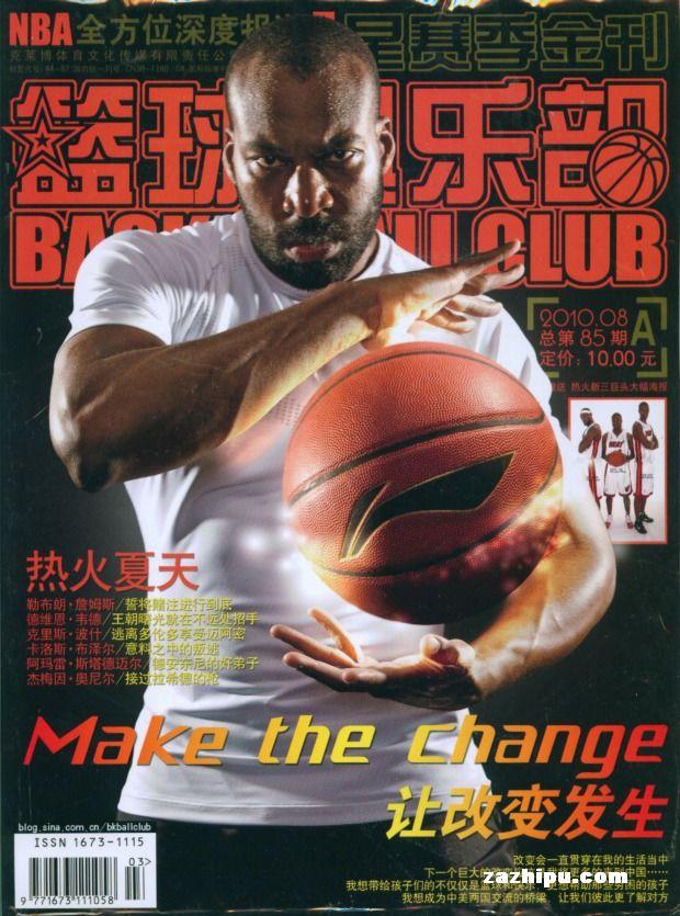 篮球俱乐部2010年8月期-篮球俱乐部订阅-杂志铺:杂志