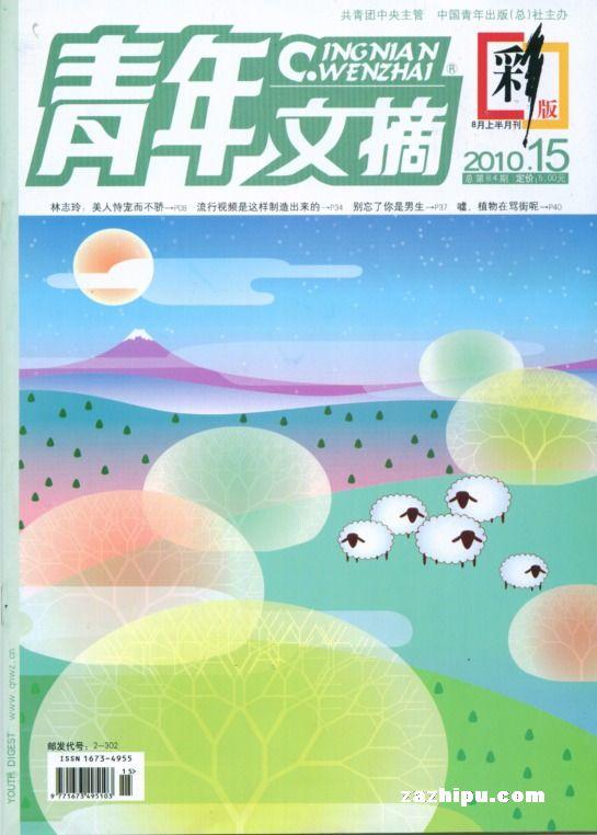青年文摘彩版2010年8月第1期-青年文摘彩版杂志封面,内容精彩试读