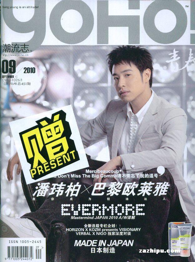 yoho(潮流志)2010年9月第2期-yoho(潮流志)杂志封面,内容精彩试读