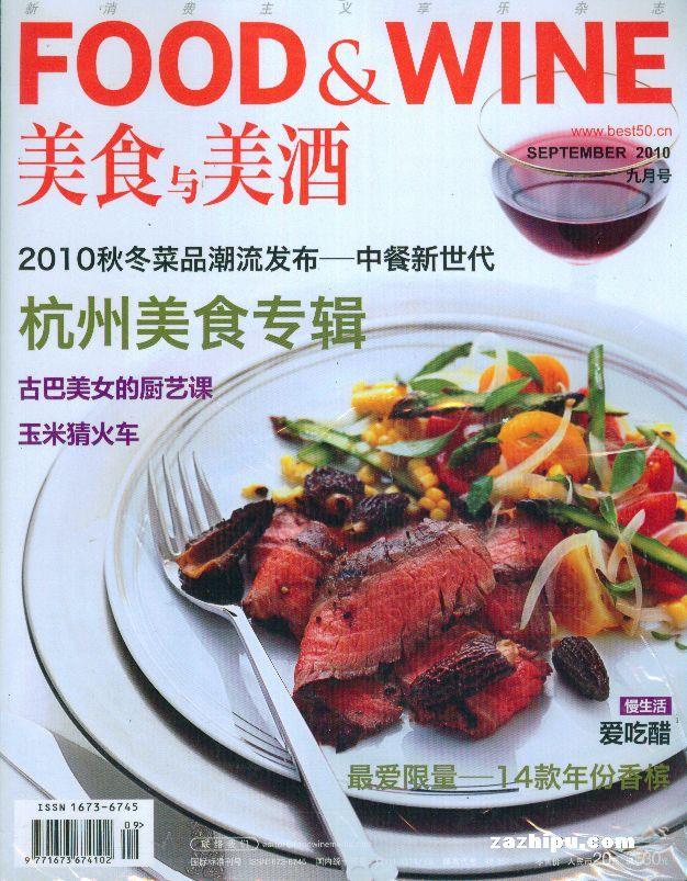 美食与美酒2010年9月期封面图片-杂志铺zazhipu.com