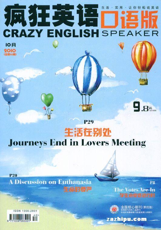 疯狂英语(口语版)2010年10月期-疯狂英语(口语版)杂志封面,内容精彩