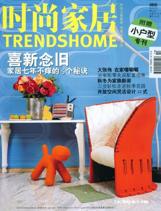 时尚家居2010年10月期封面图片-杂志铺zazhipu.com-的