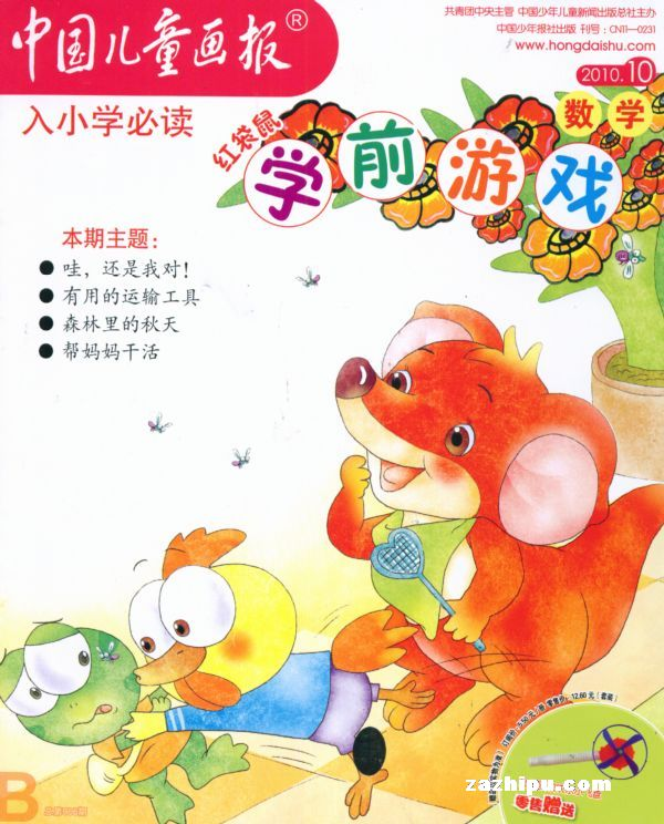 中国儿童画报.红袋鼠学前游戏2010年10月期封面图片 领先的杂志订阅
