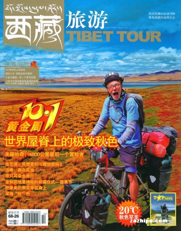 西藏旅游杂志订阅