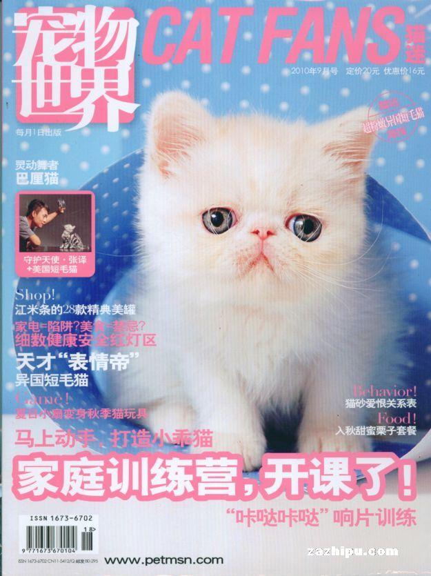 宠物世界(猫迷)2010年9月期封面图片-杂志铺zazhipu.