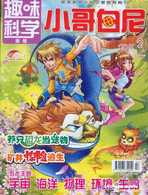 小哥白尼趣味科学画报2011年2月期-小哥白尼趣味科学画报杂志封面